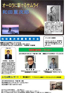 和田重次郎顕彰展示会 チラシ