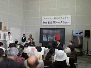 和田重次郎トークショー