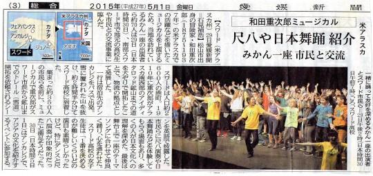スワードで尺八や日本舞踊紹介
