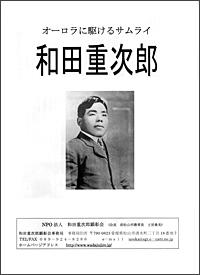 NPO法人 和田重次郎顕彰会 パンフレット