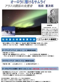 和田重次郎顕彰展示会ポスター