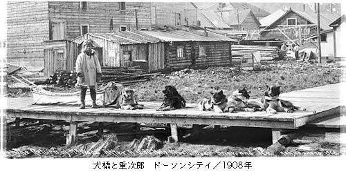 2,700kmの氷雪を犬ゾリで旅し帰還した和田重次郎
