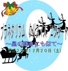 プラネタリウム クリスマス・コンサート